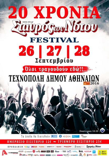 stn-fest-poster
